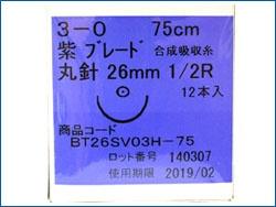 BT26SV03H-75